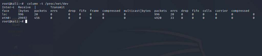 🐧 How to show dropped packets for a network interface on Linux