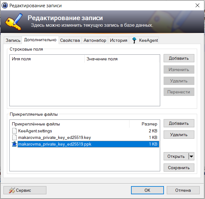 KeePass integration with SSH (SSH-Key), RDP, SFTP clients 9