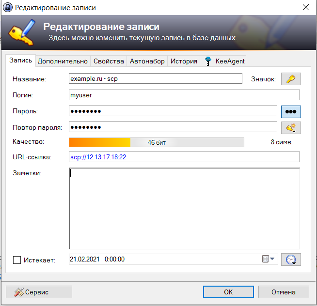 KeePass integration with SSH (SSH-Key), RDP, SFTP clients 16