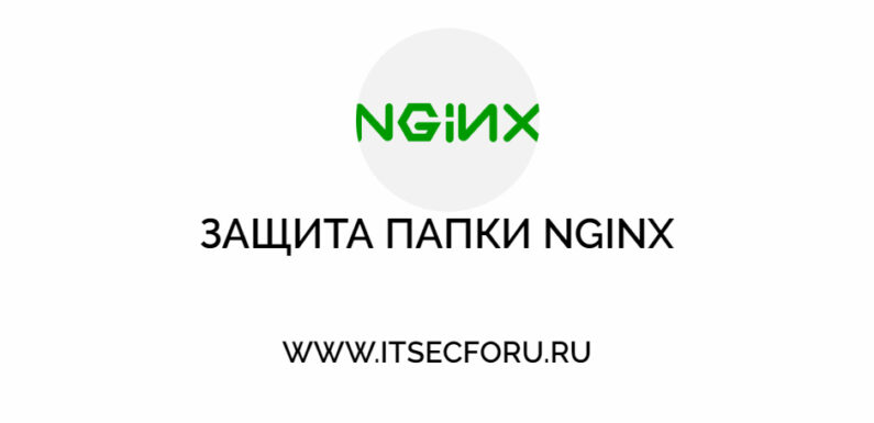 🌐 How to password protect directory with .htpasswd authentication on Nginx